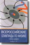 KOZEL (Editor): All-Russian Physics Olympiads 1992-2001